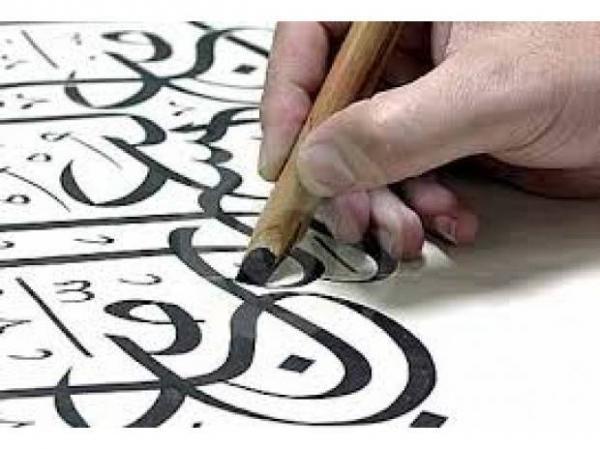 Insegnante di arabo su skype 416691a.jpg